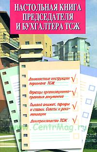 Настольная книга председателя и бухгалтера ТСЖ.