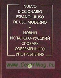 Новый испанско-русский словарь современного употребления