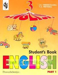 Английский язык. 3 класс. Часть 1 и 2 +CD (3-й год)