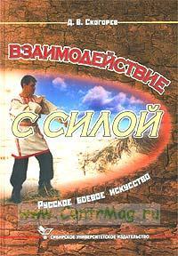 Взаимодействие с силой. (серия: Русское рукопашное искусство), (5-е издание, стер.)