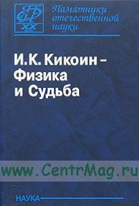 И.К. Кикоин - Физика и судьба