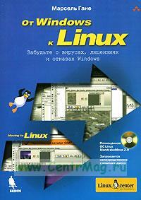 От Windows к Linux (+ CD-ROM)