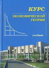 Курс экономической теории. Гриф МО РФ