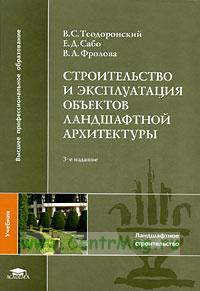 Строительство и эксплуатация объектов ландшафтной архитектуры. Гриф МО РФ