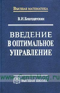Введение в оптимальное управление (линейная теория)