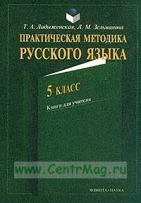 Практическая методика русского языка: 5 класс: Книга для учителя Изд. 3-е, изм.