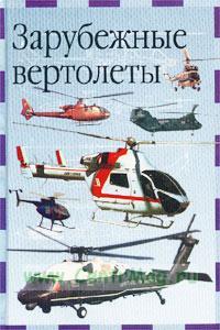 Зарубежные вертолеты