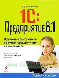 1С: Предприятие 8.1. Пошаговый самоучитель по бухгалтерскому учету на компьютере