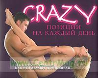Crazy позиции на каждый день - (Камасутра XXI века для продвинутых)