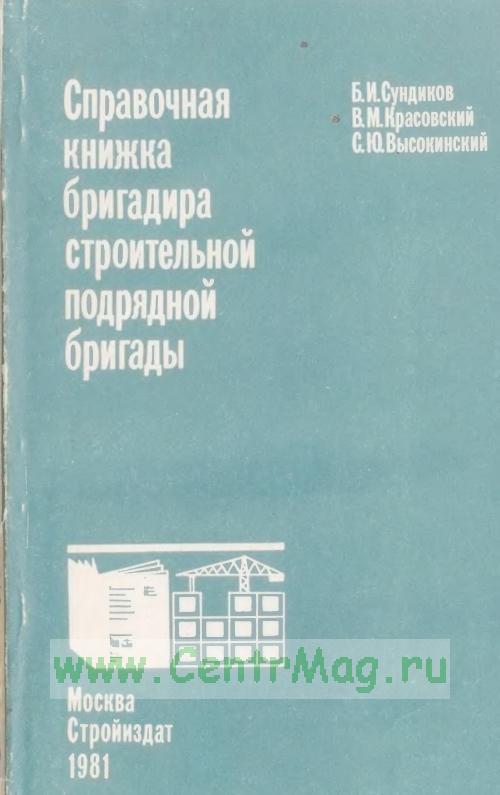 Справочная книжка бригадира