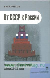 От СССР к России-авторитарная трансформация рубежа XX-XXI веков. 2-е издание