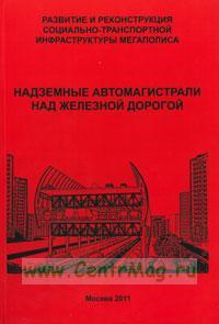 Развитие и реконструкция социально-транспортной инфраструктуры мегаполиса. Надземные автомагистрали над железной дорогой.