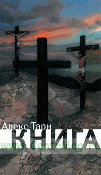 Алекс Тарн: Книга