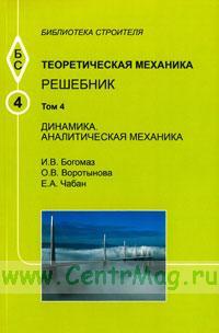 Теоретическая механика. Т.4. Динамика.Аналитическая механика. Решебник