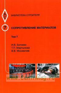 Сопротивление материалов. Том 7. Учебное пособие