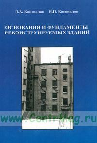 Основания и фундаменты реконструируемых зданий