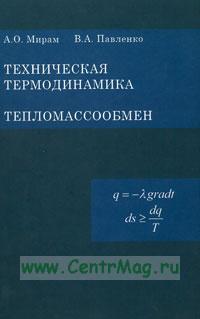 Техническая термодинамика. Тепломассообмен