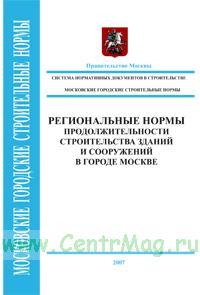 Региональные нормы продолжительности строительства зданий и сооружений в городе Москве 2019 год. Последняя редакция