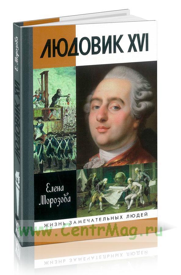 Людовик XVI. Непонятный король