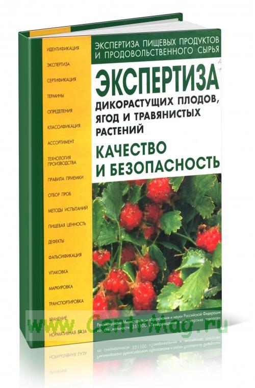 Экспертиза дикорастущих плодов, ягод и травянистых растений