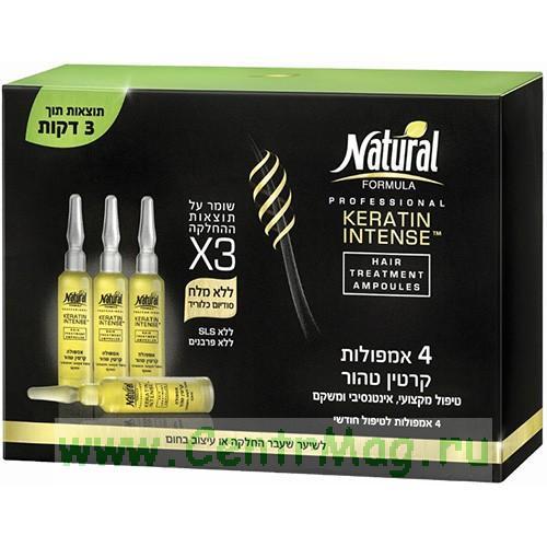 Ампулы для лечения волос тройного действия с кератином, 4 шт
