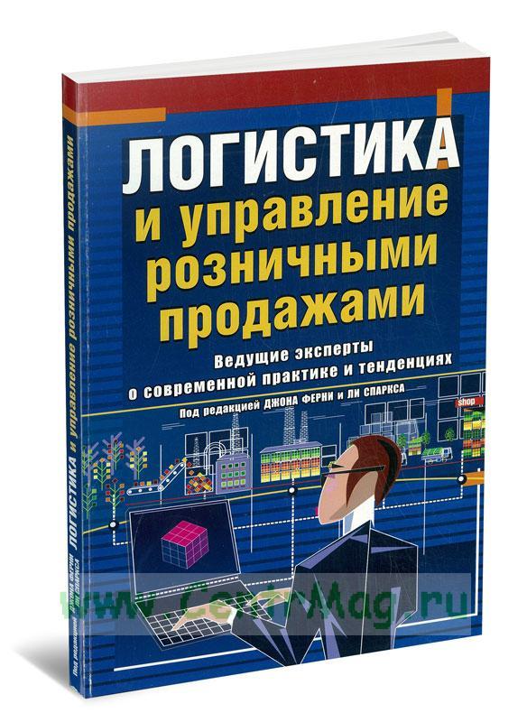 Логистика и управление розничными продажами: ведущие эксперты о современной практике и тенденциях (2-е издание)