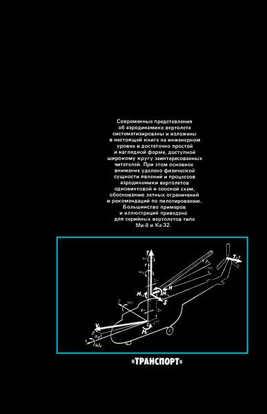 Основы летной эксплуатации вертолетов. Аэродинамика
