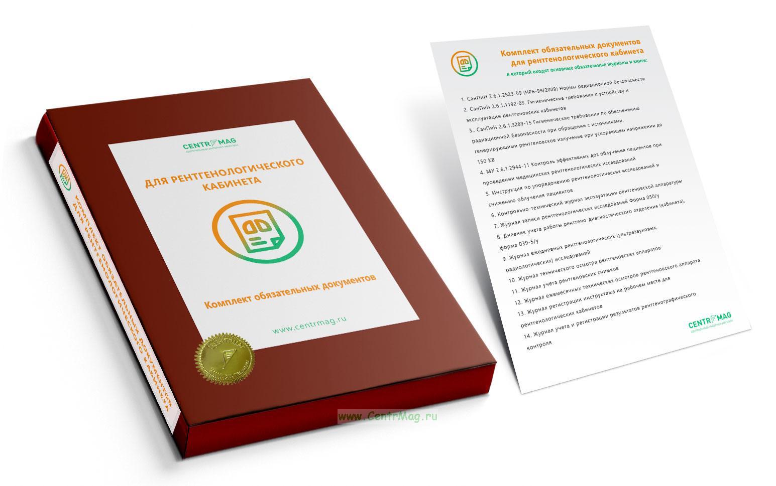 Комплект обязательных документов для рентгенологического кабинета 2019 год. Последняя редакция