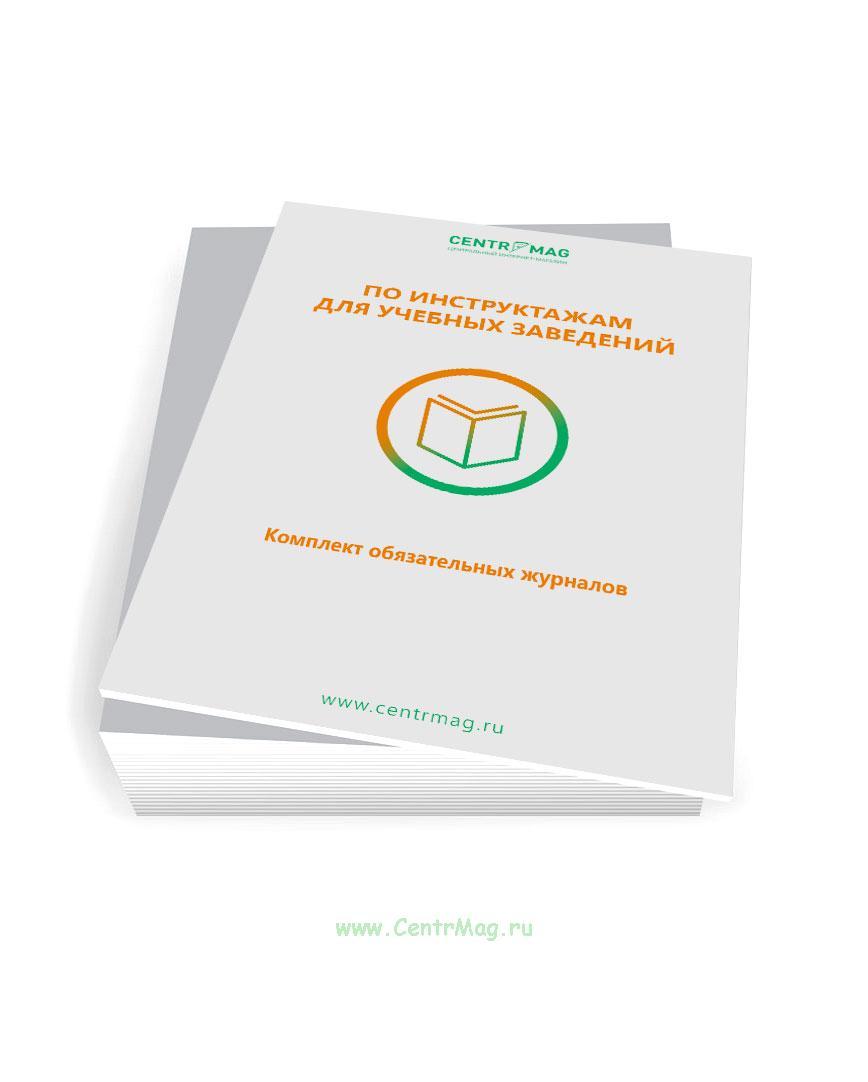 Комплект обязательных журналов по инструктажам для учебных заведений 2019 год. Последняя редакция
