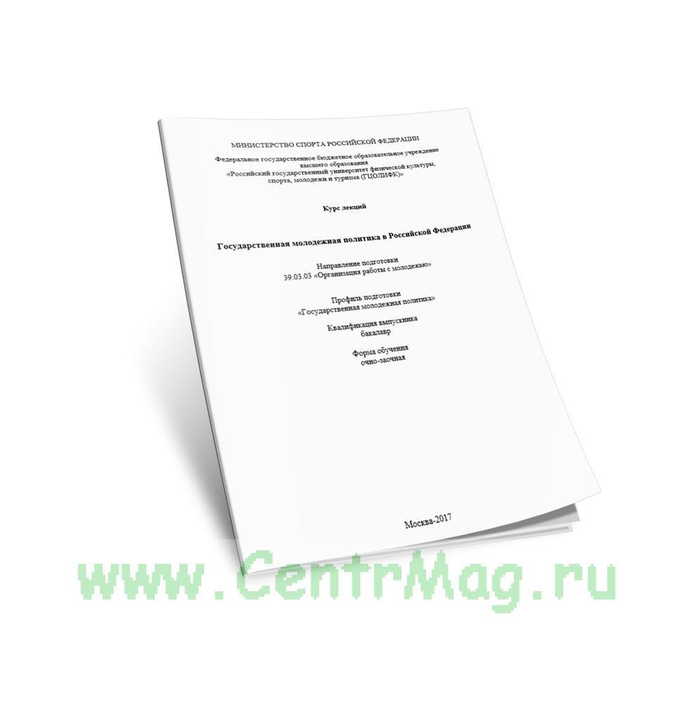 Государственная молодежная политика в Российской Федерации