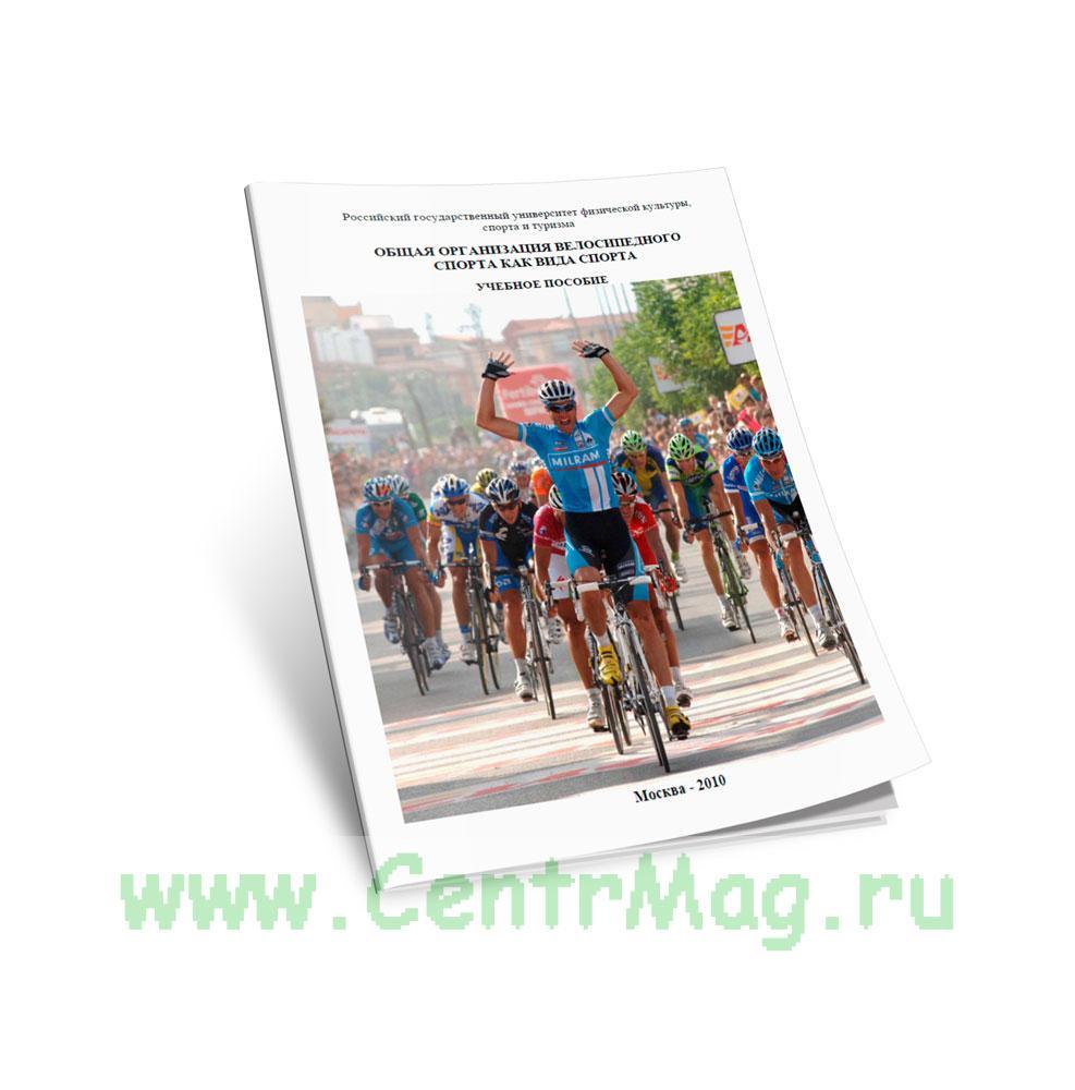 Общая организация велосипедного спорта как вида спорта