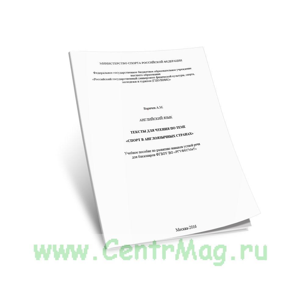 Английский язык тексты для чтения по теме «Спорт в англоязычных странах»