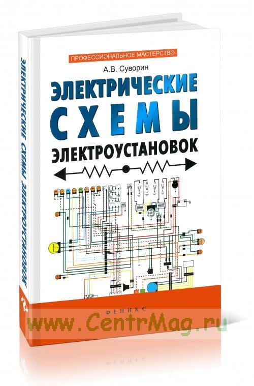 Электрические схемы электроустановок: составление и монтаж: практическое пособие электрикам. 2-е изд