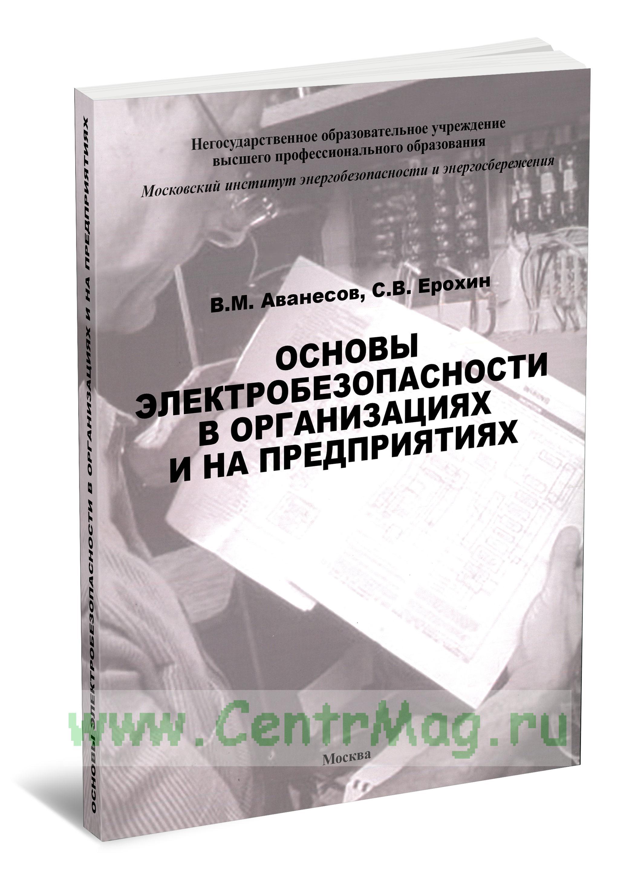 Основы электробезопасности в организациях и на предприятиях (4-е издание, переработанное и дополненное)