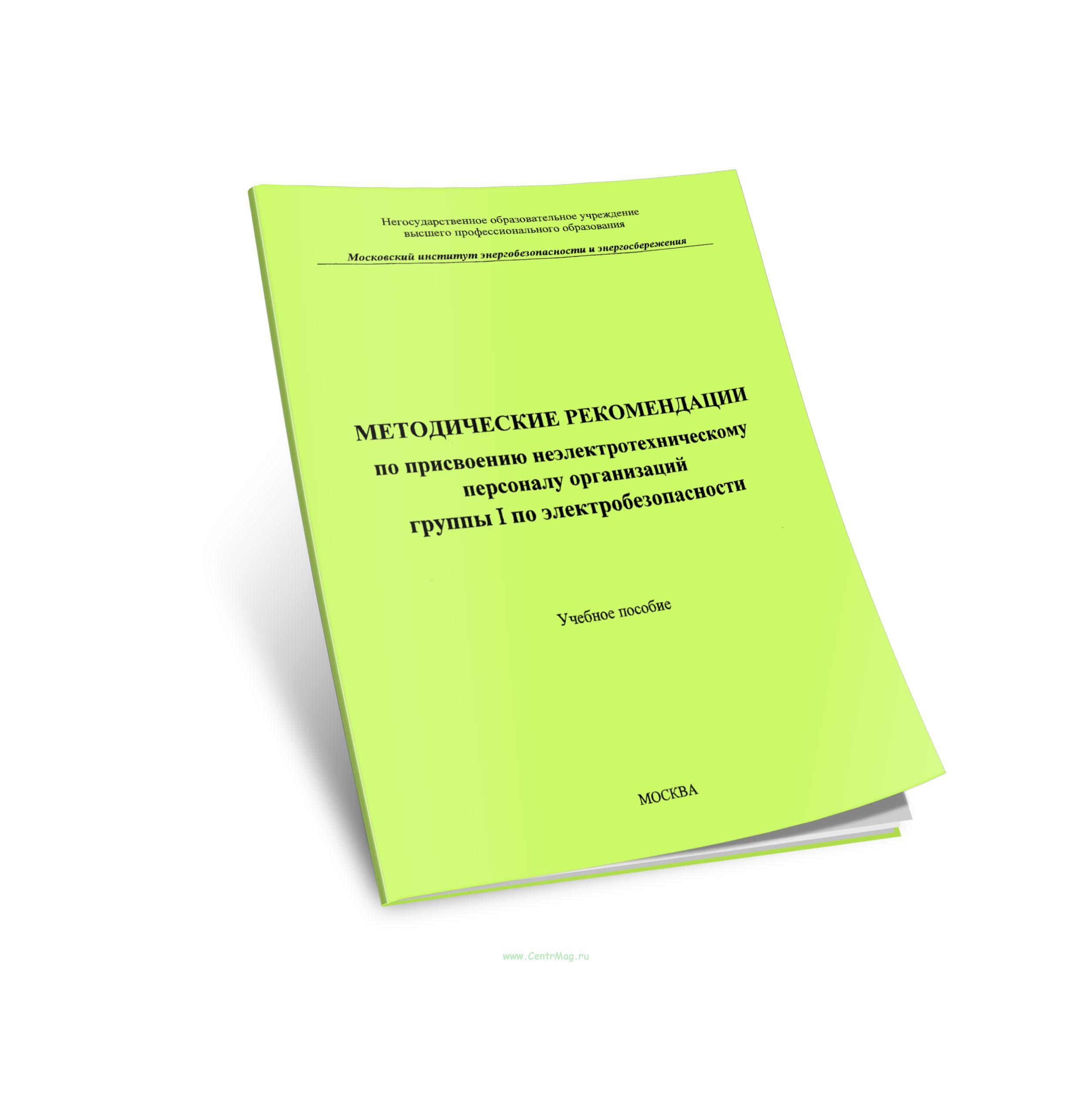 Методические рекомендации по присвоению неэлектротехническому персоналу организаций группы I по электробезопасности: Учебно-методическое пособие