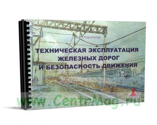 Техническая эксплуатация железных дорог и безопасность движения: Учебное иллюстрированное пособие