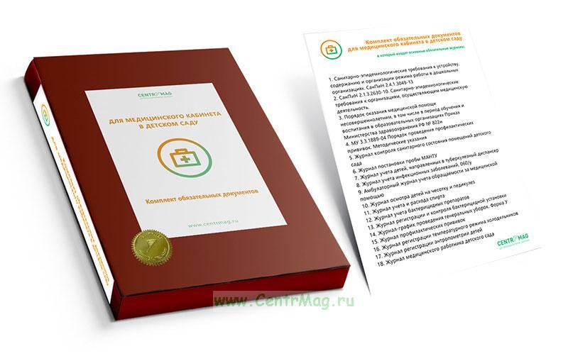 Комплект обязательных документов для медицинского кабинета в детском саду 2019 год. Последняя редакция