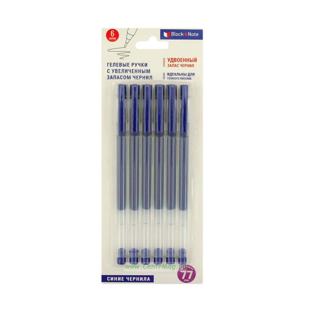 Гелевые ручки с увеличенным запасом чернил, 6 шт