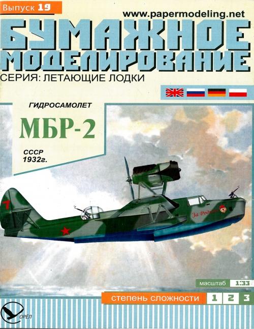 Бумажная модель гидросамолета МБР-2.