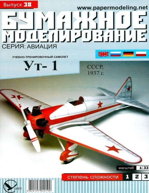 Учебно-тренировочный самолет Ут-1. СССР 1937 г. Бумажная модель