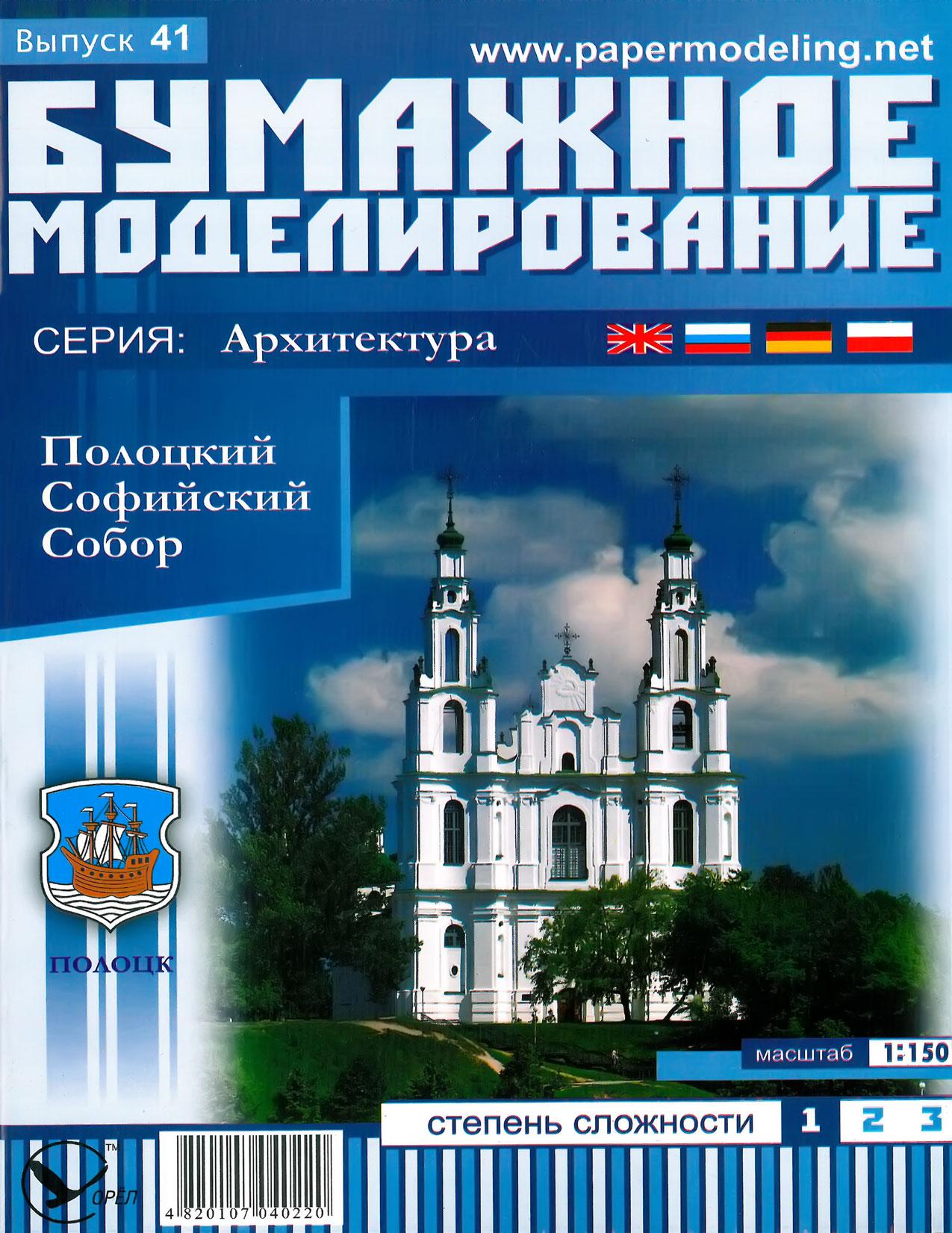 Полоцкий Софийский собор. Бумажная модель, выпуск 41