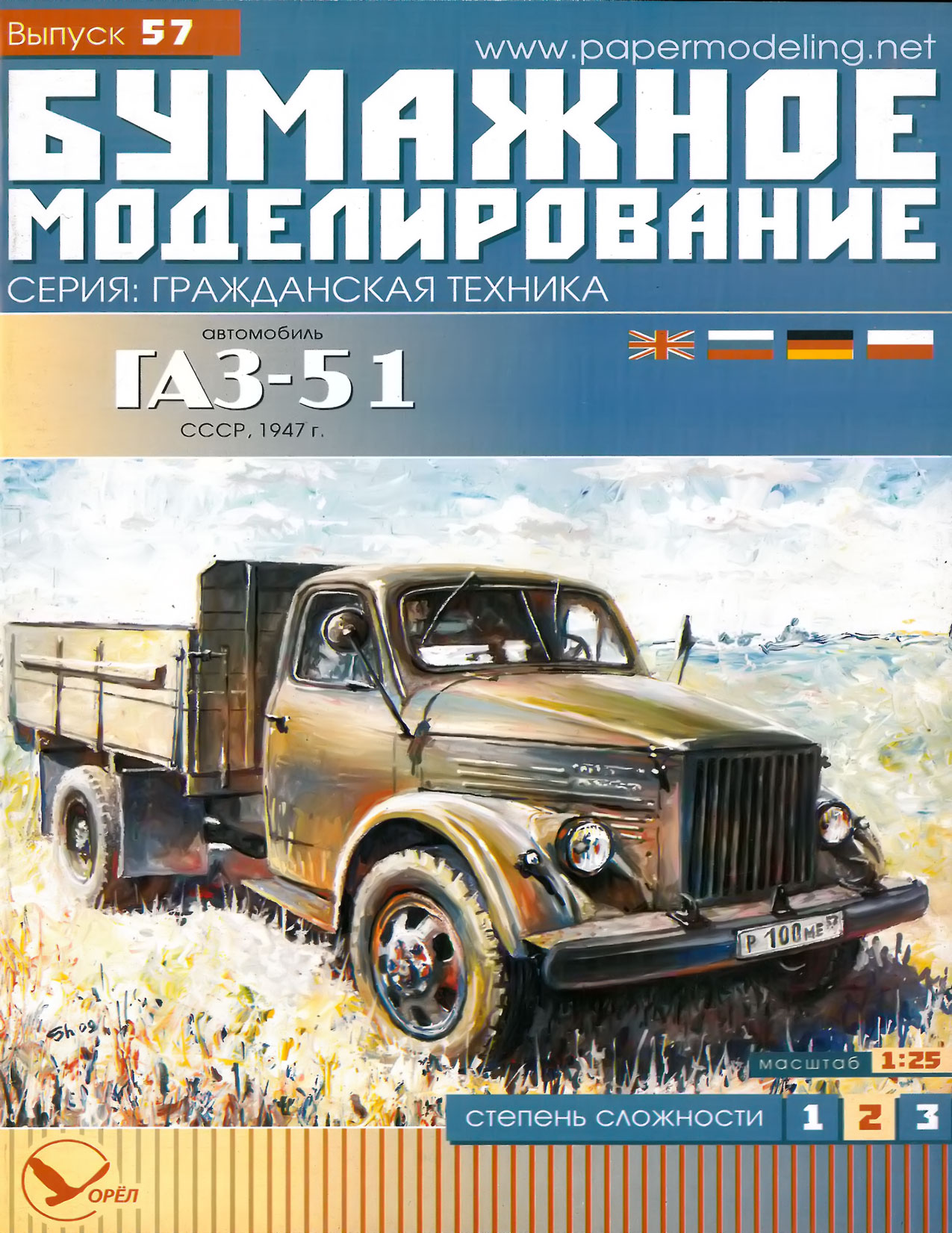 Бумажная модель автомобиля ГАЗ-51