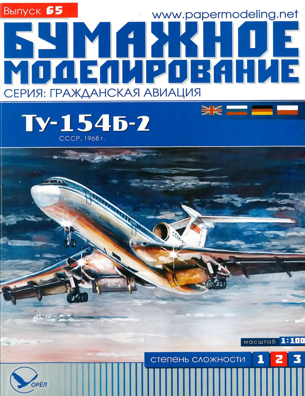 Бумажная модель самолета ТУ-154б-2