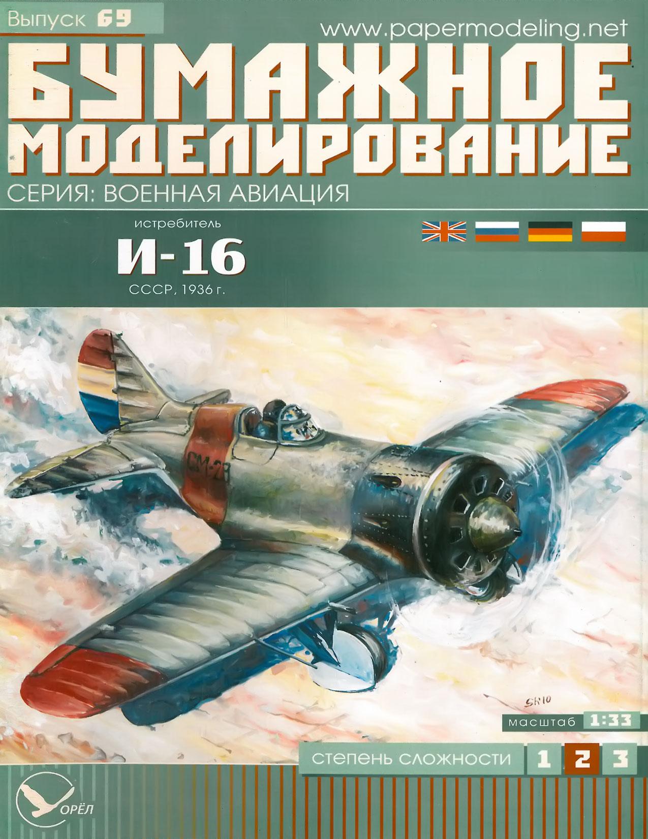 Бумажная модель истребителя И-16