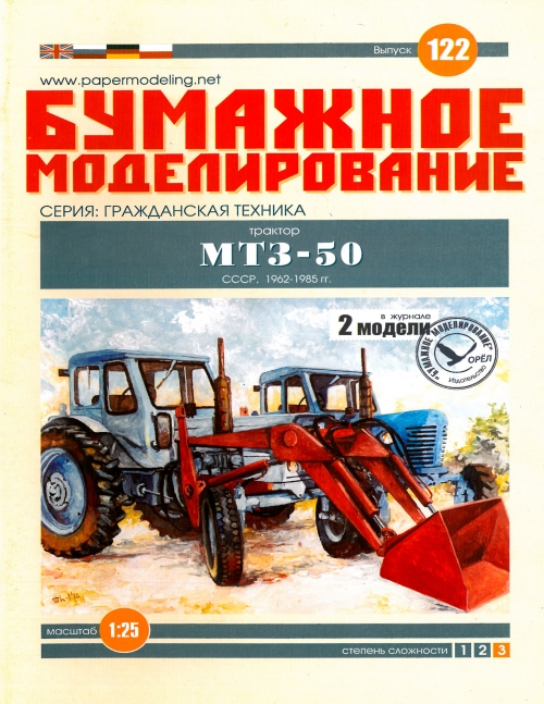 Бумажная модель трактора МТЗ-50