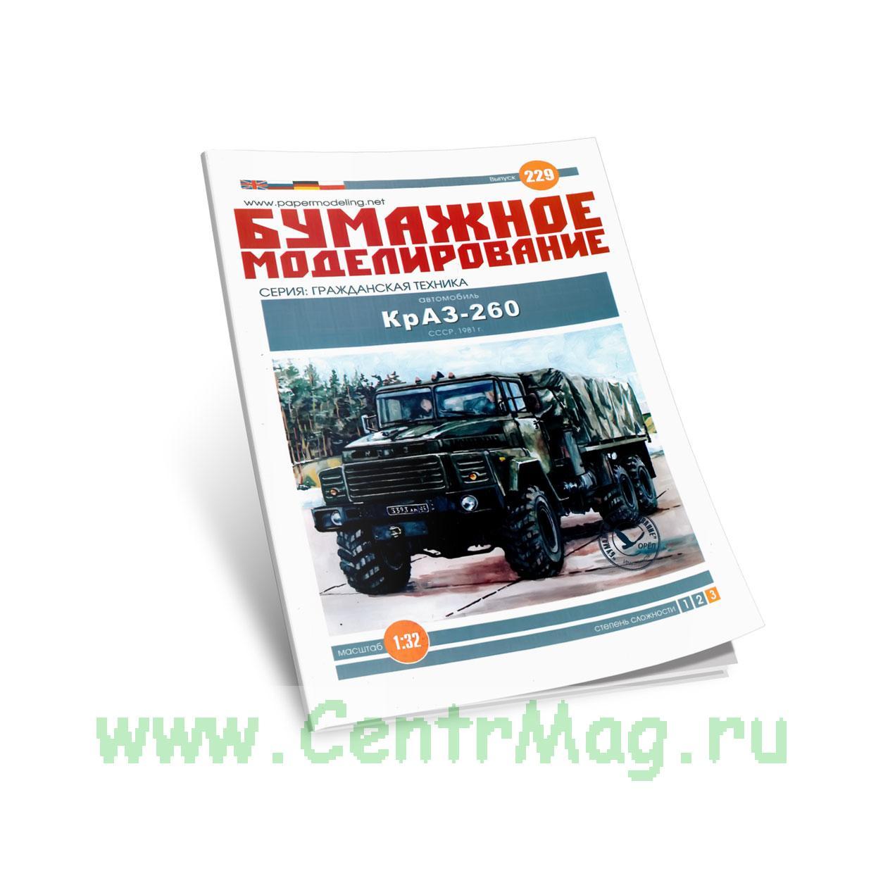 Автомобиль КрАЗ-260. СССР, 1981. Бумажное моделирование