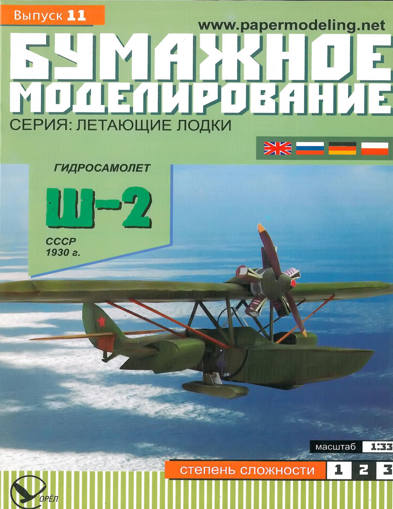 Гидросамолет Ш-2. СССР 1930 г. Бумажная модель, выпуск 11