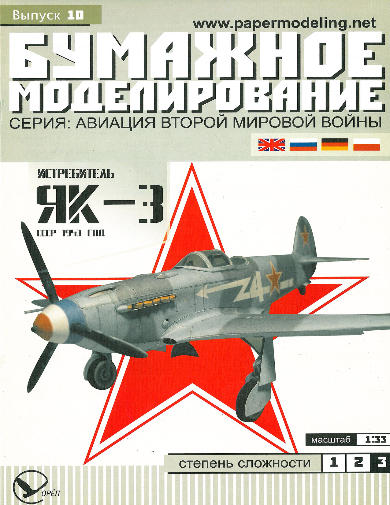 Истребитель ЯК-3. СССР 1943 г. Бумажная модель