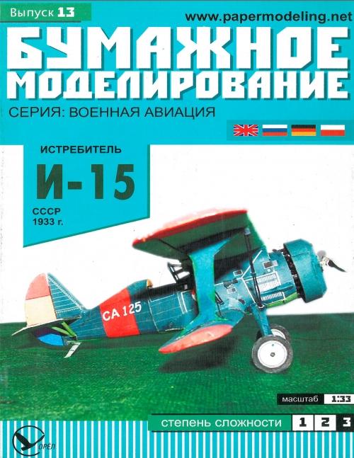 Истребитель И-15. СССР 1933 г. Бумажная модель