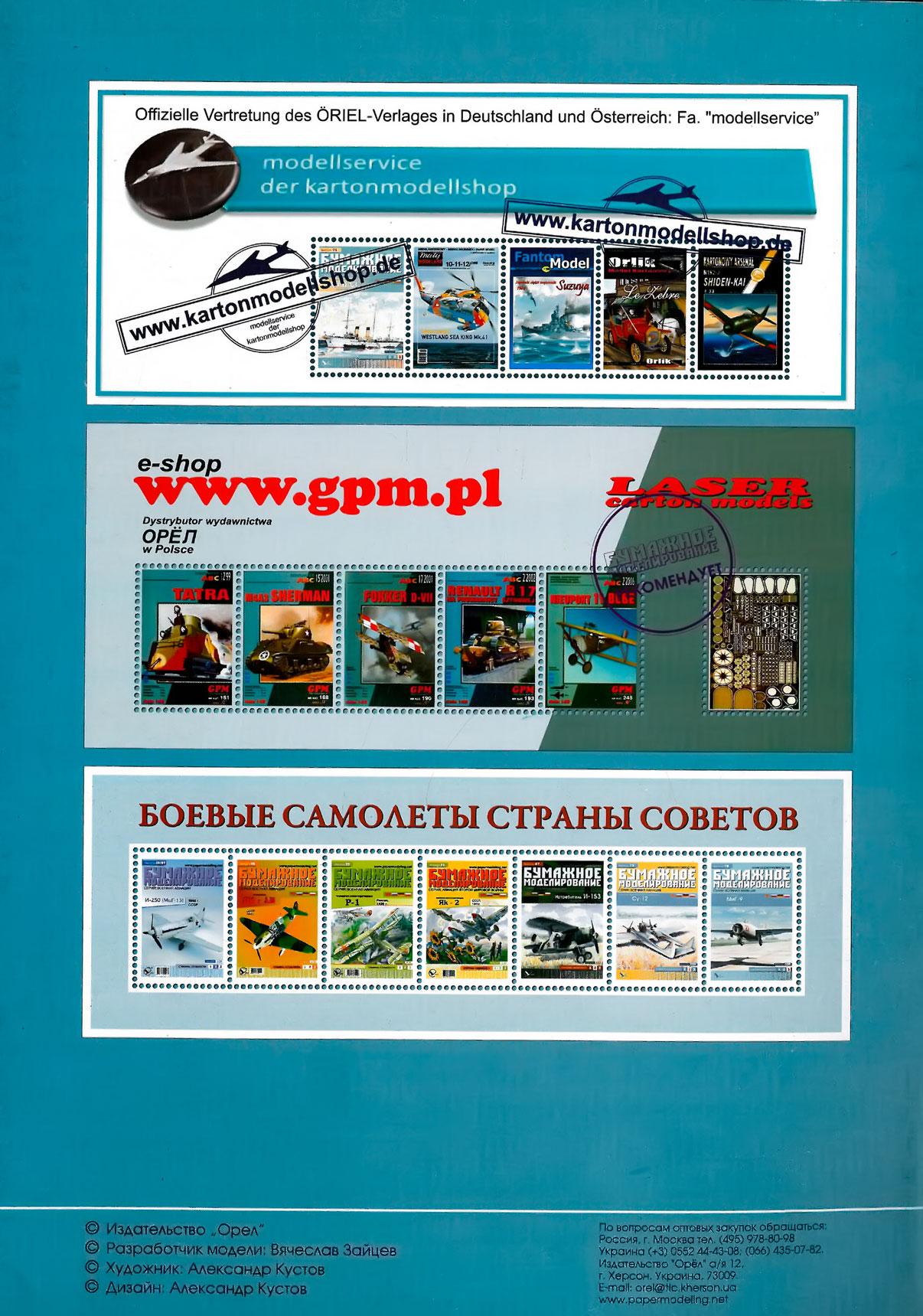 Бумажная модель истребителя Ла-5
